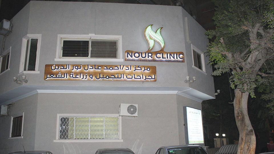 Nour Clinic